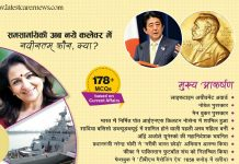Vidya Megh Latest Current Affairs