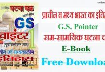 प्राचीन व मध्य भारत का इतिहास