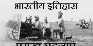 Bhartiya Itihas Ki Pramukh Ghatnaye