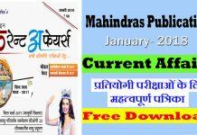 Mahendra Current Affairs Magazine January 2018
