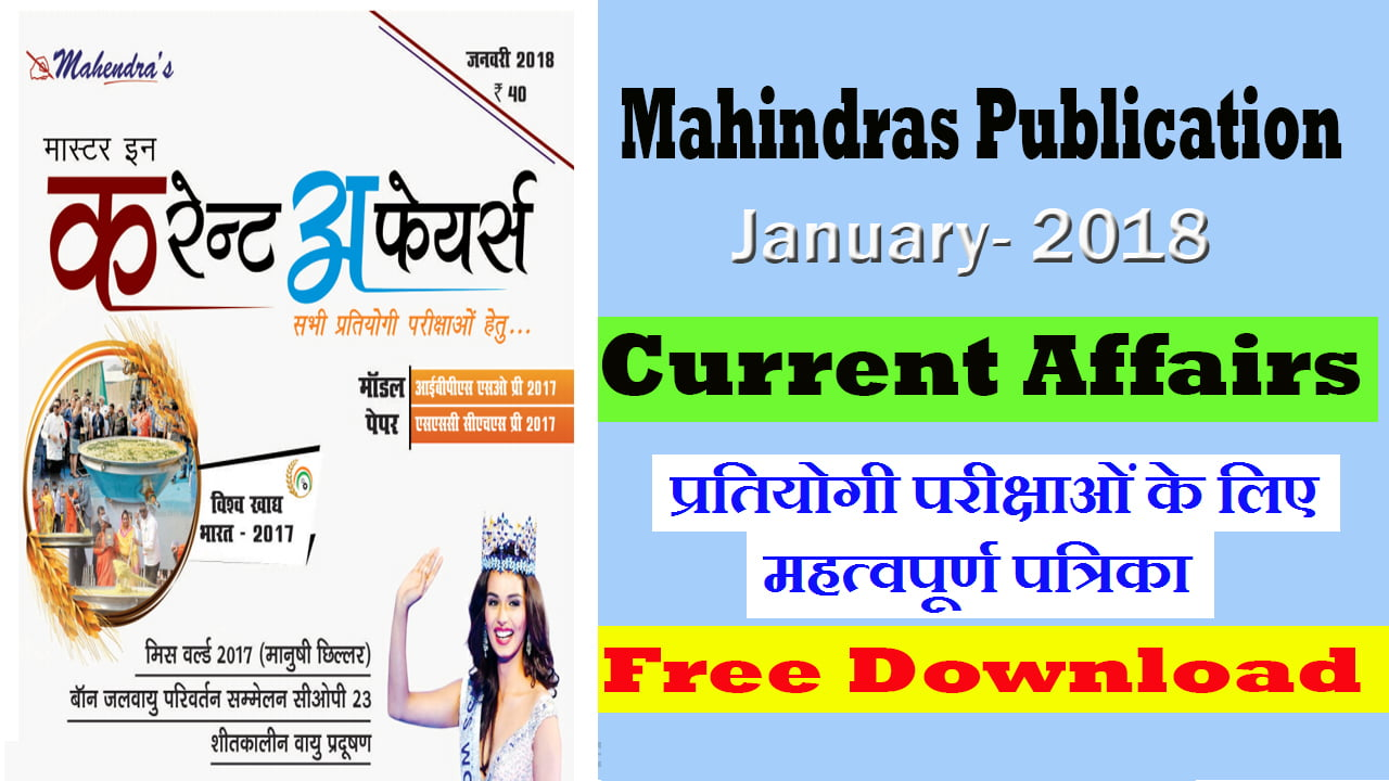 Mahendra Current Affairs Magazine January 2018
