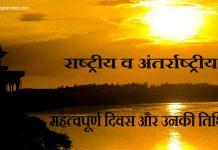 Rastriy Diwas