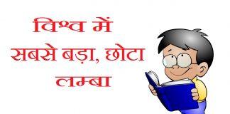 Sabse Bada Chota Aur Lamba