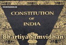 Schedule of Indian Constitution