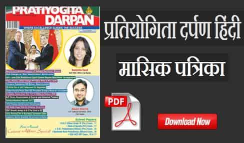 प्रतियोगिता दर्पण हिंदी मासिक पत्रिका फरवरी