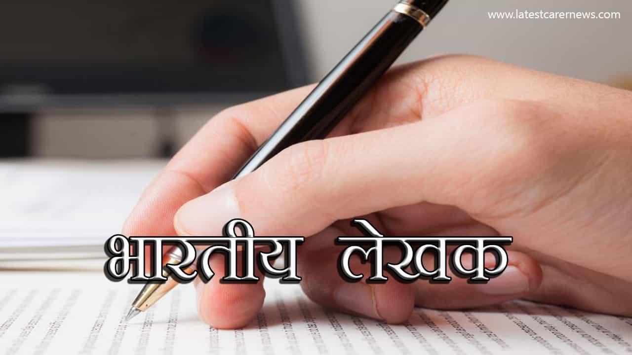 प्रमुख भारतीय लेखक एवं उनके प्रमुख पुस्तकों की सूचि