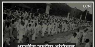 भारतीय राष्ट्रीय आंदोलन