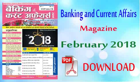 Banking & Current Affairs Magazine