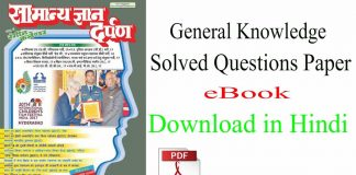 General Knowledge Solved Questions Paper