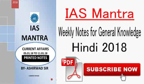 IAS Mantra Weekly Notes for Current Affairs 2018 in Hindi