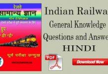 Indian Railway General Knowledge
