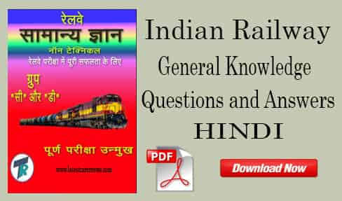 Railway Question Pdf