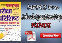 MPPCS Pre Solved Question Paper