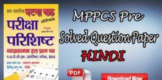 MPPCS Pre Solved Question Paper