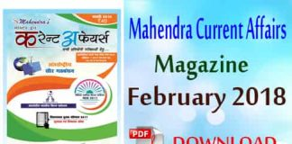 Mahendra Current Affairs Magazine February