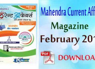 Mahendra Current Affairs Magazine February