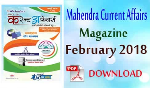 Mahendras Current Affairs Magazine February