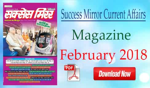 Success Mirror Current Affairs Magazine February