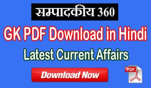 सम्पादकीय 360 GK PDF