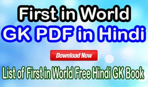First in World GK PDF in Hindi
