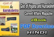 Gist of Yojana and Kurukshetra Current Affairs Magazine