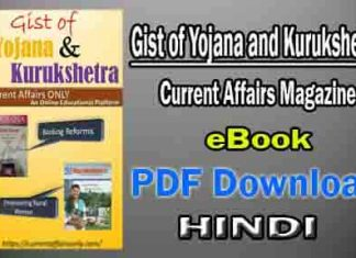 Gist of Yojana and Kurukshetra Current Affairs Magazine