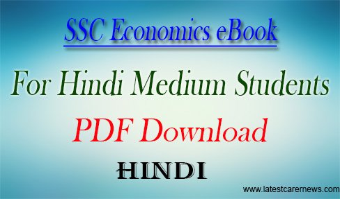 SSC Economics eBook