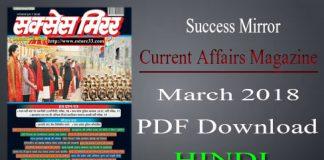 Success Mirror Current Affairs Magazine