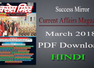 Success Mirror Current Affairs Magazine