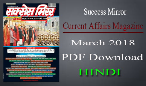 Success Mirror Current Affairs Magazine March