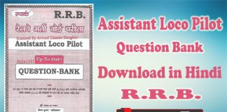 RRB Assistant Loco Pilot Question Bank