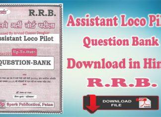 RRB Assistant Loco Pilot Question Bank