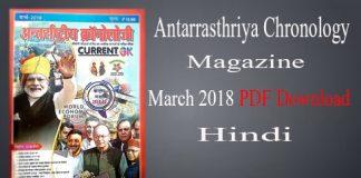Antarrasthriya Chronology Magazine March 2018
