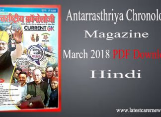 Antarrasthriya Chronology Magazine March 2018