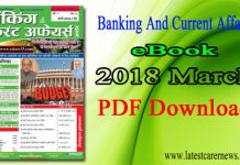Banking And Current Affairs eBook March 2018