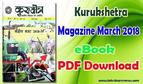 Kurukshetra Magazine March 2018