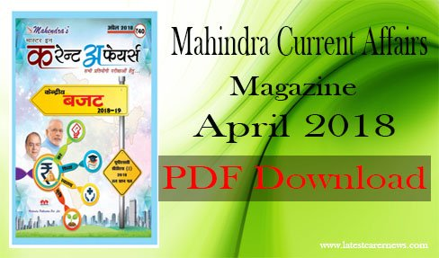 Mahindra Current Affairs Magazine April 2018