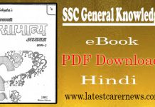 SSC General Knowledge