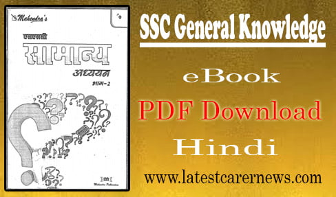 SSC General Knowledge eBook PDF Download in Hindi