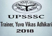 UPPSC Exercise Trainer