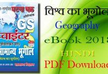 World Geography in Hindi