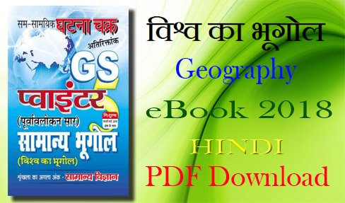 World geography in hindi pdf free download
