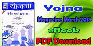 Yojna Magazine March 2018