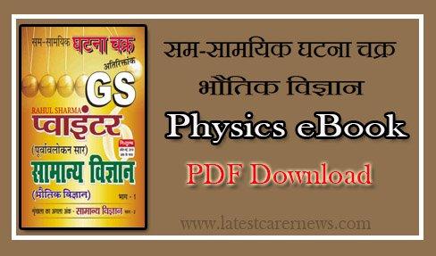 सम-सामयिक घटना चक्र भौतिक विज्ञान