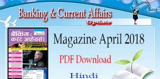 Banking & Current Affairs