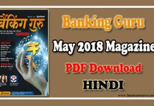 Banking Guru May 2018