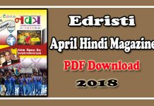 Edristi April Hindi Magazine