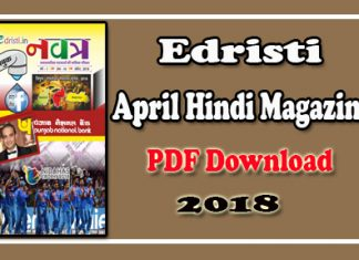 Edristi April Hindi Magazine