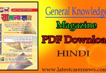 General Knowledge PDF 2018