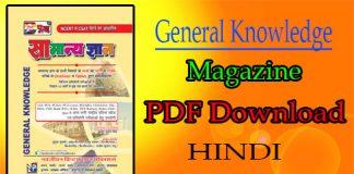 General Knowledge PDF 2018